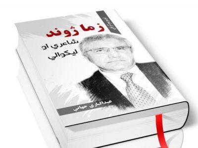 """""""زماژوند، شاعري او لیکوالي"""" اثر چاپ سو"""