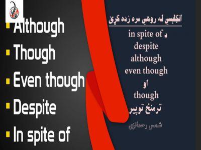 انګلېسي له روهي سره زده کړئ؛ د in spite of, despite, although, even though او though ترمنځ توپير