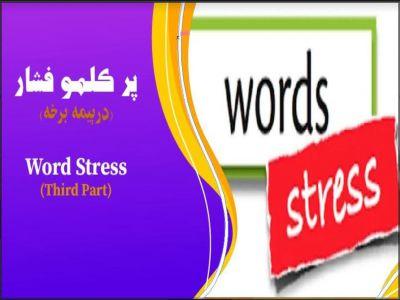 پر کلمو فشار - درېيمه برخه Word Stress- Part Third