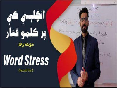 انګلېسي کې پر کلمو فشار، دويمه برخه | Word Stress, Second Part