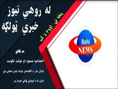 له روهي نيوز د افغانستان، سيمې او نړۍ مهم خبرونه