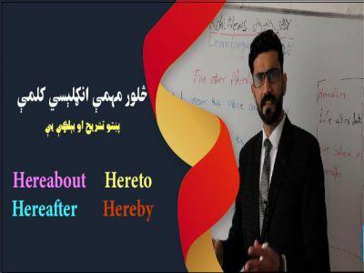 په خپلو لېکنو کې او خبرو کې دغه (hereabout, hereafter, hereto, hereby) انګلېسي کلمې چې قيدونه دي، څنګه بايد وکاروئ؟