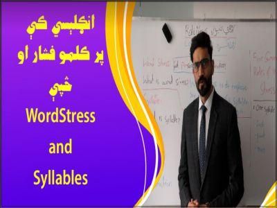 انګلېسي کې پر کلمو فشار او څپه | Word Stress and Syllables in English