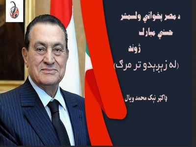 د مصر پخوانی ولسمشر حسني مبارک ژوند (له زېږېدو تر مرګ)