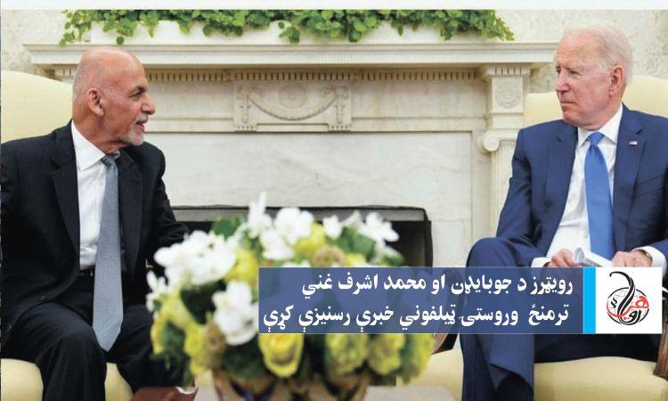 رويټرز د جوبایډن او محمد اشرف غني ترمنځ  وروستۍ ټيلفوني خبرې رسنيزې کړې